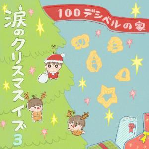 🎄涙のクリスマスイブ〜通報は我が家?〜🍗