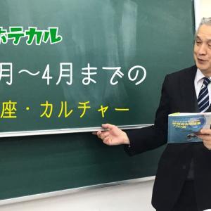 smile先生の❤️チャンネル  2/4  やいづTV