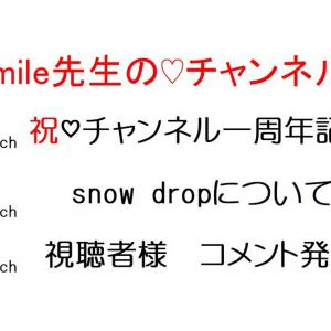 smile先生の❤️チャンネル  2/18配信