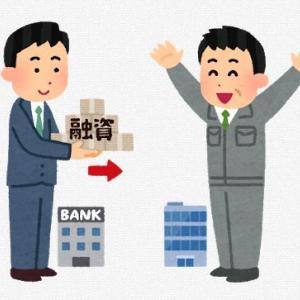 ついに11件目の太陽光発電融資が決まりました!