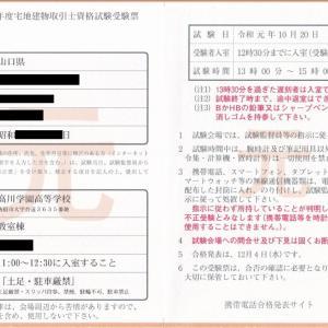 宅地建物取引士資格試験の受験票が届きました!