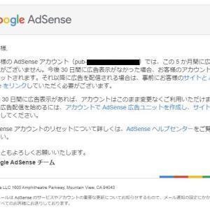 「[重要なお知らせ] AdSense アカウントで広告表示がない件について」というメールについて