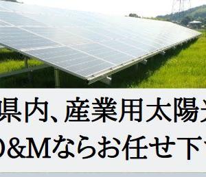 太陽光発電のO&M(メンテナンス)を始めました!