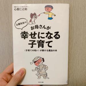 【おすすめ育児本】心屋仁之助「お母さんが幸せになる子育て」<子育ての呪い>が解ける魔法の本 の要約。子育てが苦しくなったら読みたい本