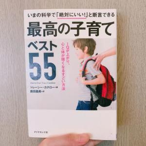 『いまの科学で「絶対にいい!」と断言できる最高の子育てベスト55』(トレーシー・カチロー) IQが上がり心と体が強くなる方法!私が選んだベスト11を要約してみた!