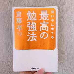 『賢い子に育てる最高の勉強法』斎藤孝 賢さとは?小学校までの育て方、勉強に臨む前に必要なことなど