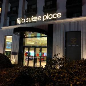 [上海]リージア スイスプレイスアパートホテル上海(上海虹橋利嘉瑞貝庭公寓酒店,Lijia Suisseplace Apart's Hotel)宿泊レビュー!リニューアルオープンしたばかりでコスパよし!洗濯機あり!