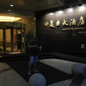 [上海]メゾンホテル上海(上海美臣大酒店)@陝西南路 宿泊レビュー!日本人利用多い!オークラガーデンホテルから徒歩5分