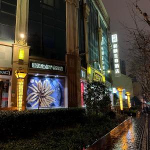 [上海]イーテルプレミアム(頤和至尊酒店, Yitel Premium Shanghai Jing'an Nanjing West Road)@南京西路 コスパ良し!スタバロースタリーにも近い!