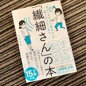 HSP「繊細さん」とは?!【滋賀 草津 ヘッドスパ専門店 サロンドルポ】