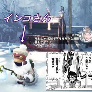 『MHW:IB』新フィールド!? そこは真っ白な景色の雪原だった!!