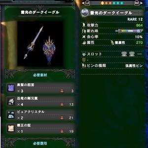 『MHW:IB』すっごい今更!!「武具デザインコンテスト」のイベクエ行ってきた!!
