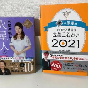 第136話 2021年よろしくね(^^)/