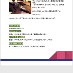 音楽勉強中!