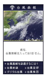 冠水・浸水ハザードマップ・台風情報 2020