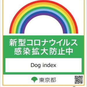 東京都 「感染防止徹底宣言」 しました。