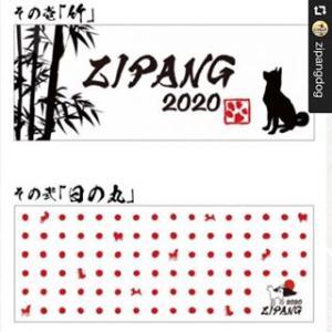 日本犬の祭典【ZIPANG2020】 参加者全員にプレゼント!