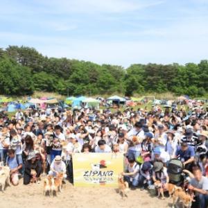 日本犬の祭典【ZIPANG2020】14:30より「帰りません! 大抽選会!!~豪華景品を当てよう♪~」