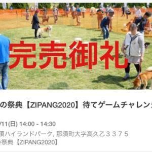 日本犬の祭典【ZIPANG2020】14:00より「?那須ハイランドパークプレゼンツ ~待てゲームチャレンジ!!~」