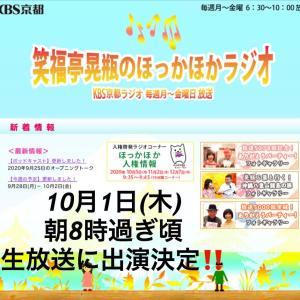 ラジオに生出演します。日本犬の祭典【ZIPANG2020】