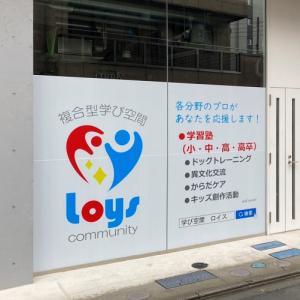 「犬を学ぶ新空間!」東京都日野市にてスタート@Loys
