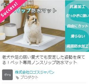 ★超オススメ★ペット専用ノンスリップ防水マット