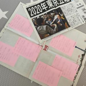 8年越しの手紙 東京オリンピック開幕