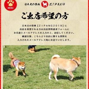 日本犬の祭典ZIPANG マーケット情報 出店者募集!