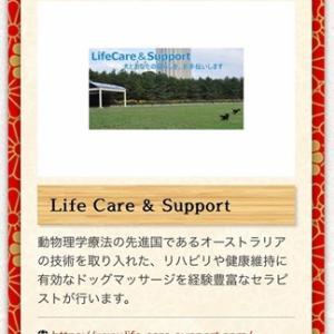 日本犬の祭典ZIPANG マーケット情報 『Life Care & Support』