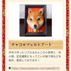 日本犬の祭典ZIPANG マーケット情報 『チャコ☆フェルトアート』
