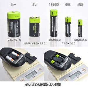 USB充電できる乾電池めちゃくちゃ便利!