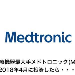 世界最大の医療機器企業メドトロニック【MDT】コロナで株価は急落・配当は連続増配