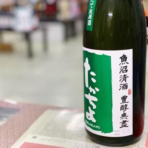 たかちよ 扁平精米おりがらみしぼりた生原酒 緑 入荷!!