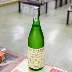 奥播磨 純米吟醸 生酒 兵庫県委託試験醸造酒(霜月) 入荷!!