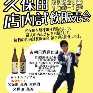 久保田 萬寿 無濾過生原酒 店内無料試飲会のお知らせ