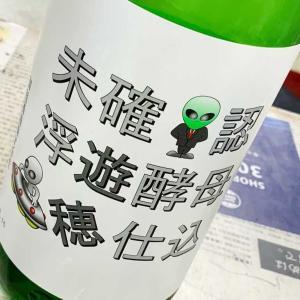 遊穂 未確認浮遊酵母仕込 生酛純米 無濾過生原酒 酵母無添加