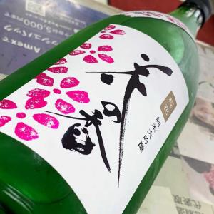 花の香 純米大吟醸 桜花(おうか) 無濾過生原酒 入荷!!