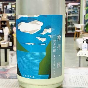 播州一献 純米吟醸 夏のうすにごり生 入荷!!