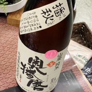 奥播磨 秋のお酒 先行発売のご案内