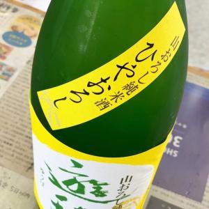 遊穂 山おろし純米酒 生詰め原酒(ひやおろし) 入荷!!