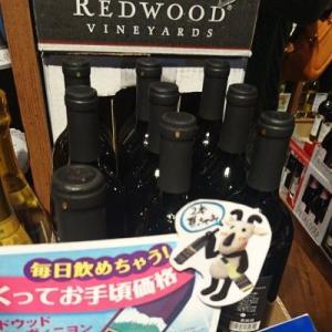 デイリーワインの決定版!カルディのレッドウッド赤を飲む!