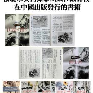 日本で出版したの本が次々と中国に発行された