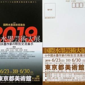 国際水墨芸術大展2019