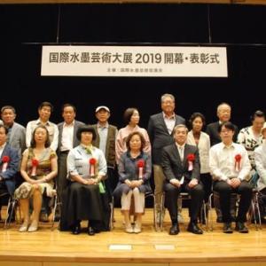 「国際水墨芸術大展2019」式典来賓と審査員記念写真