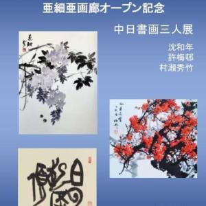 亜細亜画廊オープン記念ー中日書画三人展