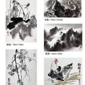 亜細亜画廊オープン記念ー中日書画三人展一部作品