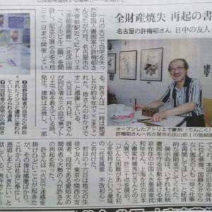 「中日書画三人展」が中日新聞に記事
