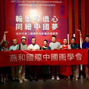 深圳博物館で「翰墨写僑心・同絵中国夢」展開催