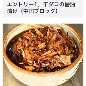 恒例大寒の干し蛸作り(新たなレシピ)