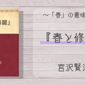 『春と修羅(第一集)』/宮沢賢治 ~「春」の意味とは~